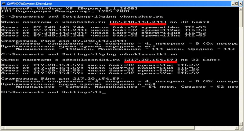 Если IP разные, сверьте их с правильными.